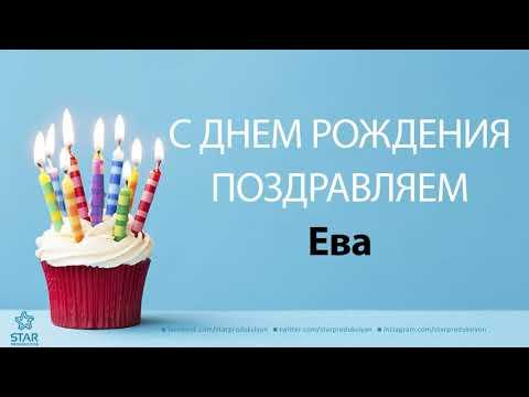 С Днём Рождения Ева - Песня На День Рождения На Имя