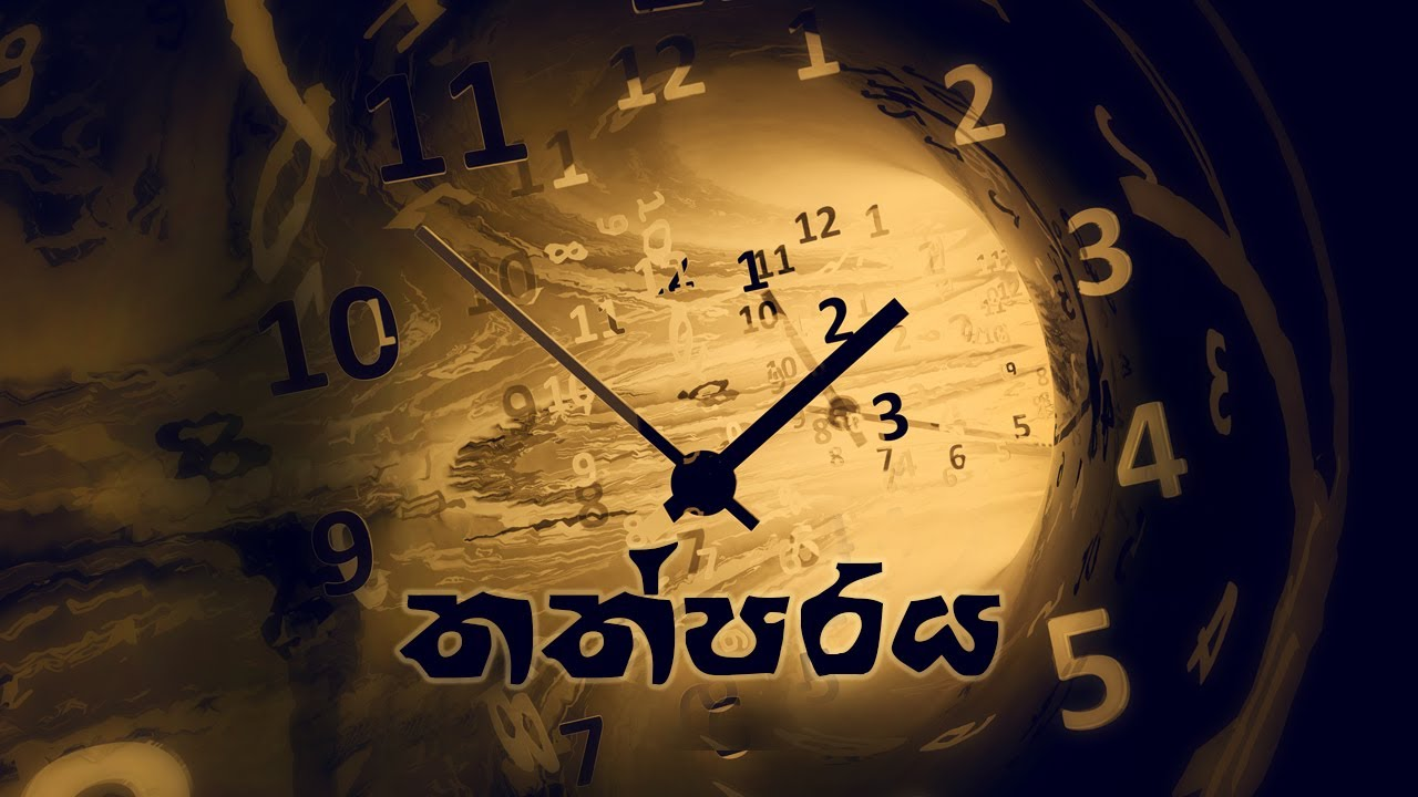Thathparaya (තත්පරය) - Prathap Eash I 2015