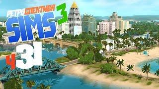 Требую продолжения банкета! - ч31 The Sims 3(Игры со скидками, акции: http://goo.gl/cJ1J2Y Еще плей-листы: СимСити 2013 ..., 2016-07-02T13:00:04.000Z)