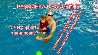 Плавание грудничков! Разминка - сбор урожая