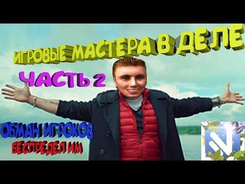 I NAMALSK RP I ИГРОВОЙ МАСТЕР I ЧАСТЬ 2
