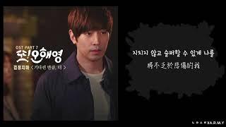 【韓繁中字】The Black Skirts (검정치마) - 比等待的更 (기다린 만큼, 더) (又, 吳海英 OST Part.7) ( 또 오해영 OST Part 7 )