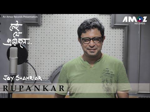 Nei Je Proyojon | নেই যে প্রয়োজন | Rupankar | Joy Shahriar | Bangla New Song 2018 | Official Video