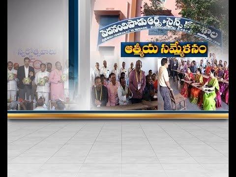 Golden Jubilee Celebrations | Grandly Celebrated in Pedanandipadu Arts & Science College | Guntur
