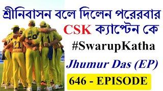 N Srinivasan Confirms MS Dhoni's Future । Swarup Katha ep-646 । CSK । IPL । IPL 2020 । MSD । Captain