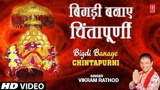 बिगड़ी बनाये चिंतापूर्णी BIGDI BANAYE CHINTAPURNI I VIKRAM RATHOD I New Devi Bhajan I HD