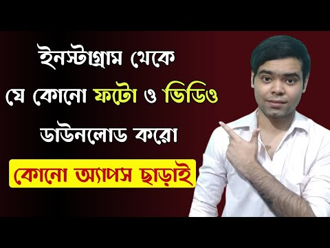 How to Download INSTAGRAM PHOTOS and VIDEOS on android   [ BANGLA ]