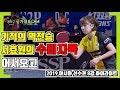 서효원 수비지옥에 당황한 펑언니 2019 아시아선수권 탁구 대회 8강전 2매치 하이라이트