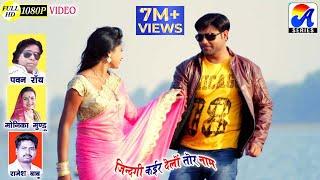 pawan monika के गीत पर bunty komal का romantic videojingi kair delon tor naamlyrics rajesh babu