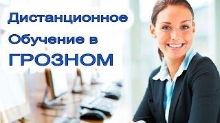 Дистанционное обучение в Грозном