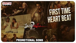 First Time Heart Beat Promotional Song || Prema Katha Chitram 2 || Sumanth Ashwin, Nandita Swetha
