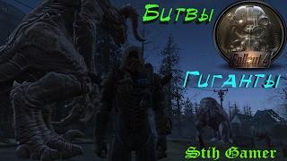 Fallout 4 Битвы Гигантов Коготь Смерти VS Яо Гай