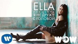 ELLA (Элла) – Я не дружу с головой (Премьера Песни | Официальное видео)