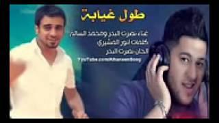 طول غيابي نصرت البدر ومحمد السالم 2013   YouTube