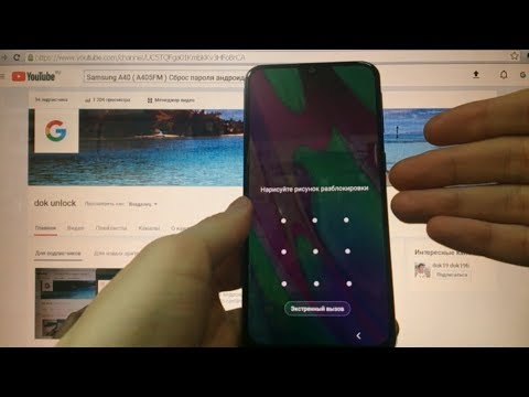Samsung A40 Hard Reset Удаление пароля андроид 9