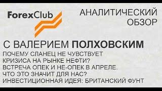 аналитический обзор с Валерием Полховским 28.03.2016