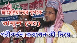New Bangla Waz Mahfil 2016 By  Shariat Ullah Jihade ,Teribazar chittagong