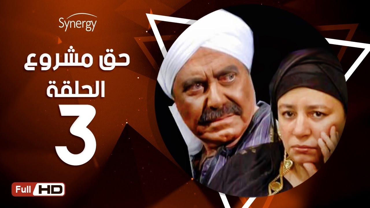 مسلسل حق مشروع - الحلقة الثالثة - بطولة حسين فهمي   | 7a2 Mashroo3 Series - Episode 3