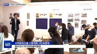 지역문화 진흥 시행계획 손질…방향은?(서울경기케이블TV…