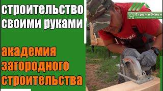 Как построить каркасный дом, баню своими руками? Академия Загородного строительства. \