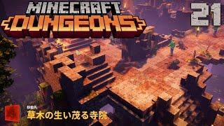 ゆっくりマイクラダンジョンズ Part21【Minecraft Dungeons】