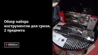 Набор инструментов для гриля Weber. Обзор устройства.
