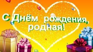 КРАСИВОЕ ПОЗДРАВЛЕНИЕ С ДНЕМ РОЖДЕНИЯ ДЛЯ ЖЕНЫ !С Днем рождения, родная!