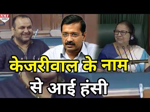 Sumitra Mahajan हंस पड़ी Parliament में जब Mahesh Girri ने लिया Kejriwal का नाम