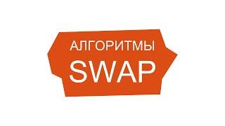 алгоритмы. SWAP. Как поменять значение переменных местами?