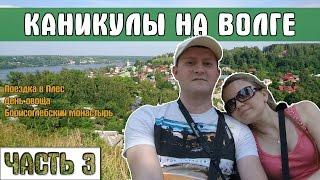 Каникулы на Волге. Поездка в Плес. Гора Левитана. День овоща. Борисоглебский монастырь с воздуха.