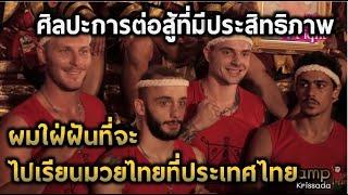 ความคิดเห็นชาวต่างชาติต่อมวยไทย