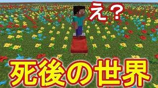 起きたら一面お花畑の世界にいるドッキリ PT3 【マイクラ】