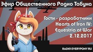 Эфир Общественного Радио Табуна 02.12.2017. Гости - разработчики Hearts of Iron IV: Equestria at War