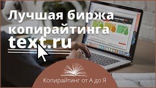 Лучшая биржа копирайтинга text.ru(Обзор биржи копирайтинга Text.ru для новичков. Просмотрев данное видео, вы узнаете все особенности этой бирж...., 2016-05-14T16:10:04.000Z)