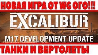 ОФИГЕТЬ! СЛИТА ИНФА О НОВОЙ ИГРЕ ОТ WG, СОВРЕМЕННЫЕ ТАНКИ 2.0 wot, НО ОНИ НЕ ВЫЙДУТ ВОТ - Excalibur
