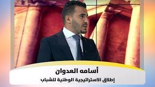 أسامه العدوان -  إطلاق الاستراتيجية الوطنية للشباب