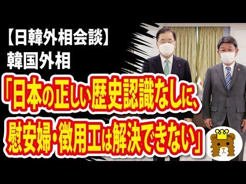 2021/05/06【日韓外相会談】韓国外相「日本側の正しい歴史認識なしには、慰安婦・徴用工問題を解決することはできない」