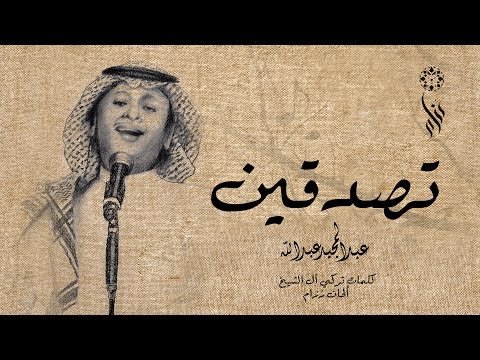 عبد المجيد عبد الله - تصدقين  (حصرياً بالكلمات) | 2017