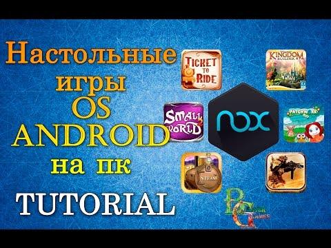 Андроид настольные игры на ПК - Эмулятор NOX. Обучение