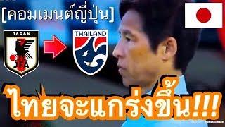 คอมเมนต์ชาวญี่ปุ่น หลัง อากิระ นิชิโนะ อดีตเฮดโค้ชทัพซามูไรบลู มีข่าวสนใจรับตำแหน่งกุนซือทีมชาติไทย