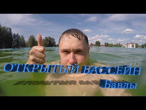 Открытый бассейн в Бавлах. #Один день из жизни туймазинца!