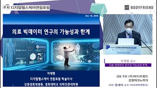 차재명 교수 - 의료 빅데이터 연구의 가능성과 한계 (…