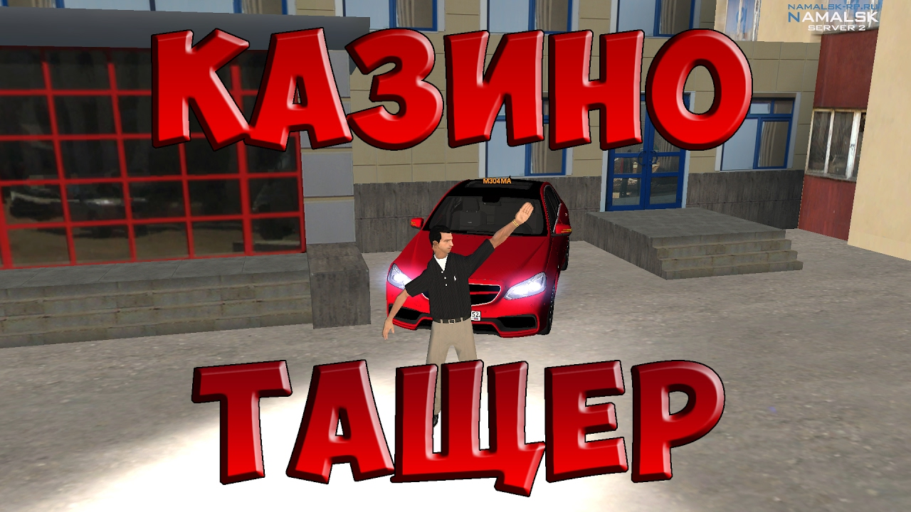 [Namalsk-RP] КАЗИНО#2 КАК ПОДНЯТЬ МИЛЛИОН - YouTube