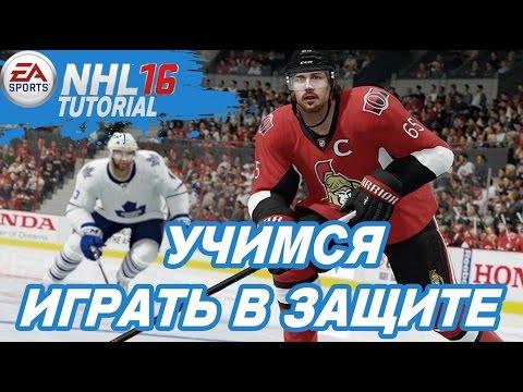 NHL 16 | УЧИМСЯ ИГРАТЬ В ЗАЩИТЕ