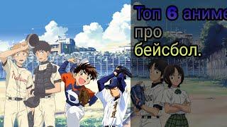 Топ 6 аниме про бейсбол | AniCorazon.