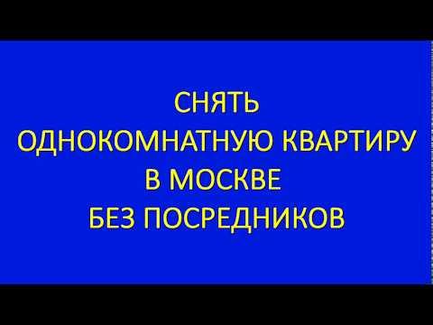 Снять однокомнатную квартиру в Москве без посредников - Аренда недвижимости