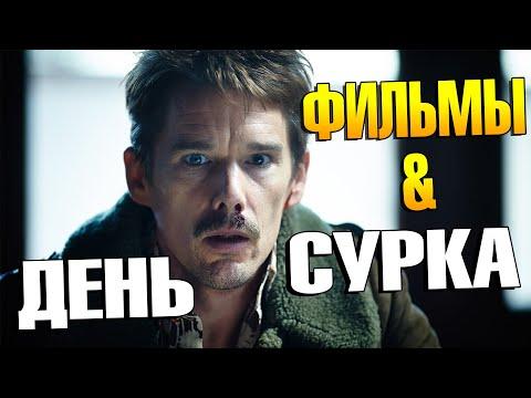 Фильмы похожие на ДЕНЬ СУРКА