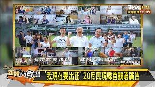 20庶民站台 韓國瑜首支競選廣告首曝光! 新聞大白話 20191018