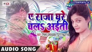 Nisha Upadhyay का शानदार दिवाली बधाई गीत | Balam Ghare Chal Aaiti | Bhojpuri Diwali Geet 2017