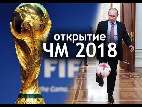 Чемпионат мира по футболу 2018. ЧМ 2018 Монтаж)